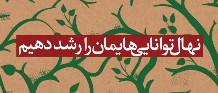 همایش شناخت توانایی ها / اصفهان